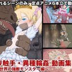 [RJ201159] ロリ触手・異種輪姦 動画集6 のDL情報