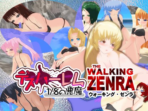デスハーレム 1/8の悪魔+THE WALKING ZENRA Wパック