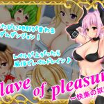 [RJ209049] Slaves of pleasure ~快楽の奴隷~ のDL情報 – zip Torrent Magnet-Link