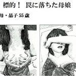 [RJ211974] 標的!罠に落ちた母娘 のDL情報