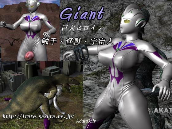 [RJ213421] Giant – zip Torrent Magnet-Link