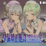 [RJ214354] 早漏矯正施設 無感情な女の子2人に完全管理される音声 のDL情報