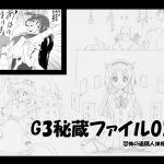 [RJ214355] G3秘蔵ファイル02 のDL情報