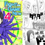 [RJ214424] Fighting Game New 4 -不完全版- のDL情報 – zip Torrent Magnet-Link