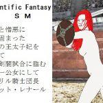 [RJ214482] ミスリルの虚妄~繁殖寵姫の権謀術数 のDL情報