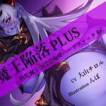 [RJ214848] 魔王陥落 PLUS ~熟牝魔王の淫語咆哮ハードファック Re.~ のDL情報