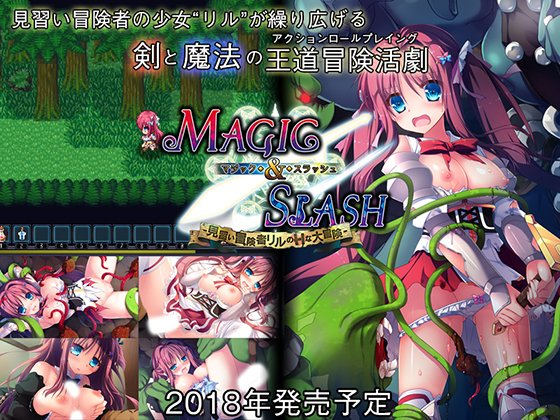 [RJ213313][ルナソフト] マジック&スラッシュ-見習い冒険者リルのHな大冒険- の発売前情報