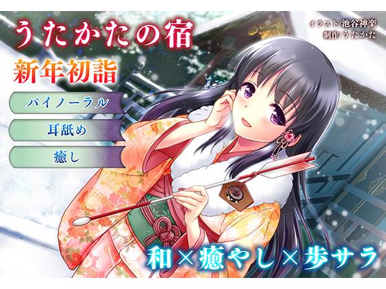 [RJ214783] [ウタカタ] 【正月・耳舐め】うたかたの宿 新年初詣【バイノーラル・癒やし】
