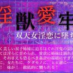 [RJ216184][妄想虜囚] 淫獣愛牢――双天女淫恋に墜ちる のDL情報