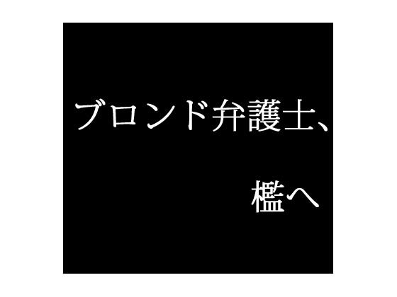 [RJ216333][出羽健書蔵庫] ブロンド弁護士、檻へ – zip Torrent Magnet-Link