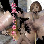 [RJ216404][キンク文庫] 筋肉美少女を拉致して串刺し