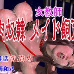 [RJ217468][角雨和八] 女教師 肉奴隷メイド飼育 第4話 乳責め –