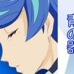 [RJ217485][うさまにあ] 青の器 のDL情報