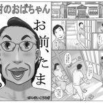志村のおばちゃん