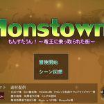 [RJ218000][マルメワークス] Monstown!もんすたうん!~竜王に乗っ取られた街~ のDL情報