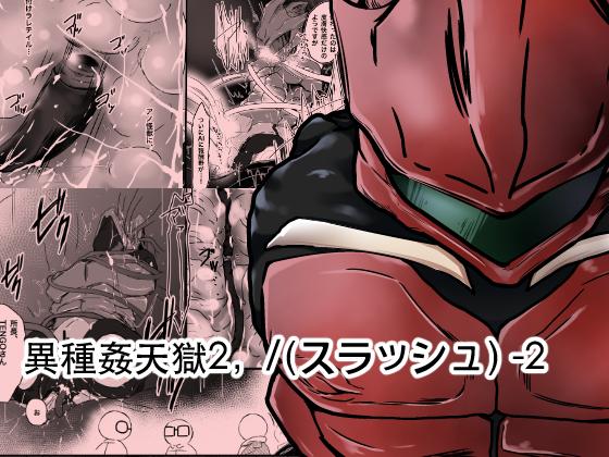 [RJ218199][ストレンジ コケットリー] 異種姦天獄2,/(スラッシュ) -2 [zip rar Magnet Link Torrent]
