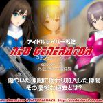 アイドルサイバー戦記 NEO GENERATOR episode4.5 外伝:新たなる仲間