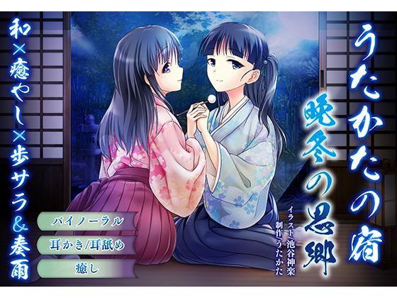 [RJ215164][ウタカタ] 【耳かき・耳舐め】うたかたの宿 晩冬の思郷【バイノーラル・癒やし】