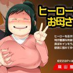 [RJ217157][茸山屋] ヒーローのお母さん のDL情報