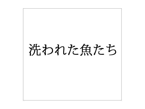 [RJ218516][出羽健書蔵庫] 洗われた魚たち [zip rar Magnet Link Torrent]