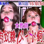 [RJ218918][角雨和八] 女教師 肉奴隷メイド飼育 第5話 母娘飼育 –