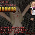 Dr.リコーのドリルバイブ研究所-Chronus-