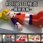 [RJ219328][さんそくスペース] Roll娘3D検査~睡眠姦篇~ のDL情報 – zip Torrent Magnet-Link