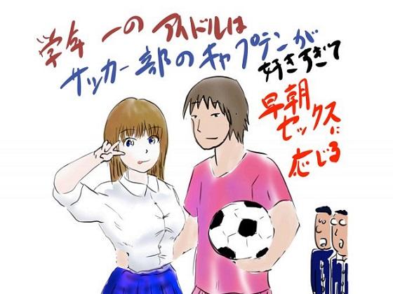 [RJ219400][BlueZoo] 学年一のアイドルはサッカー部のキャプテンが好きすぎて早朝セックスに応じる – zip Torrent Magnet-Link