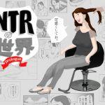 [RJ219729][NTRの世界] NTRの世界 コミック版プロローグ のDL情報 – zip Torrent Magnet-Link