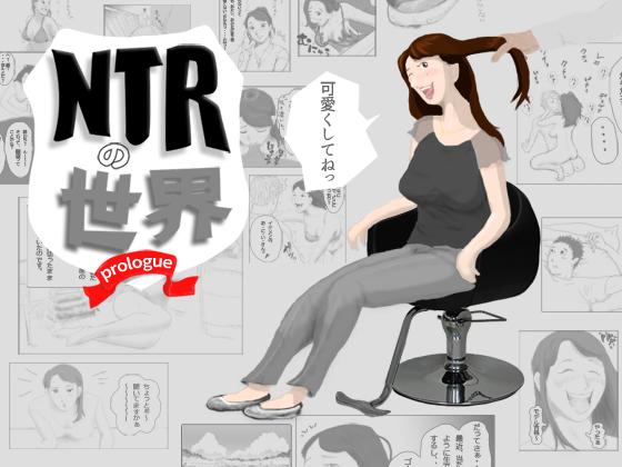 [RJ219729][NTRの世界] NTRの世界 コミック版プロローグ – zip Torrent Magnet-Link
