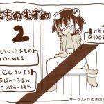 【100えん】白黒-まものむすめ2