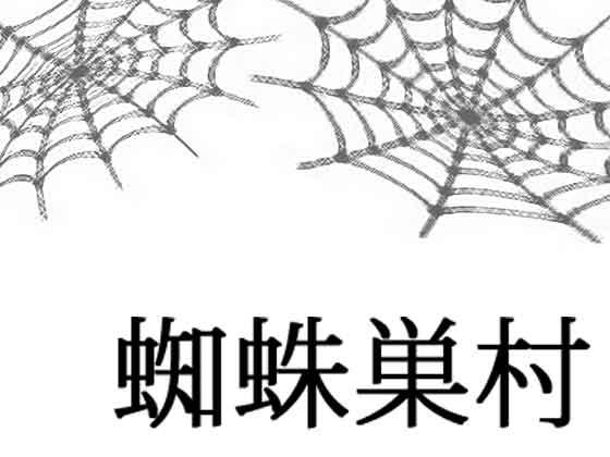 [RJ220197][出羽健書蔵庫] 蜘蛛巣村 [zip rar Magnet Link Torrent]
