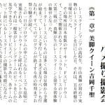 くいこみレースクイーン ハメ撮り撮影会(1)
