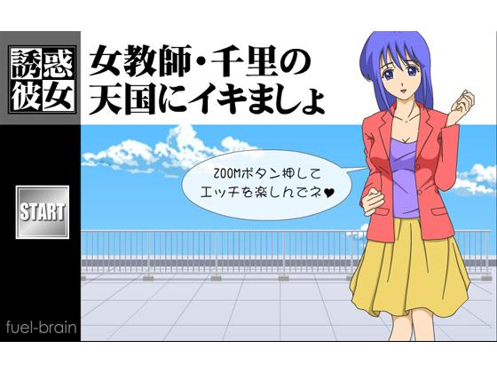 [RJ220725][fu-b]【誘惑彼女】女教師・千里の天国にイキましょの情報