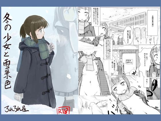 [RJ220855][ろれろれ屋] 冬の少女と雪景色 [DLsite][doujin Download zip rar Magnet Link Torrent]