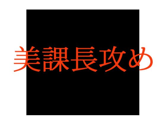 [RJ221022][出羽健書蔵庫] 美課長攻め [zip rar Magnet Link Torrent]