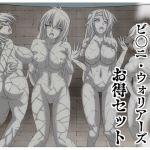 丸呑み吸収SEX_ビ〇ニ・ウォリアーズ_お得セット