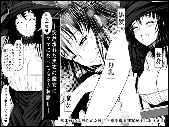 [RJ221394][ムーンライト・ダイナー] 突然現れた黒衣の魔女にもう一度ママになってもらうお話2 [DLsite][doujin Download zip rar Magnet Link Torrent]