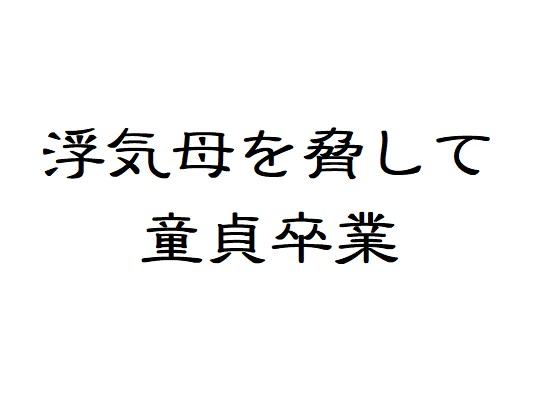 [RJ221415][官能物語] 浮気母を脅して童貞卒業 [DLsite][doujin Download zip rar Magnet Link Torrent]