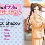 [RJ221523][Black Shadow] 僕のオナホは従順お姉ちゃん のDL情報
