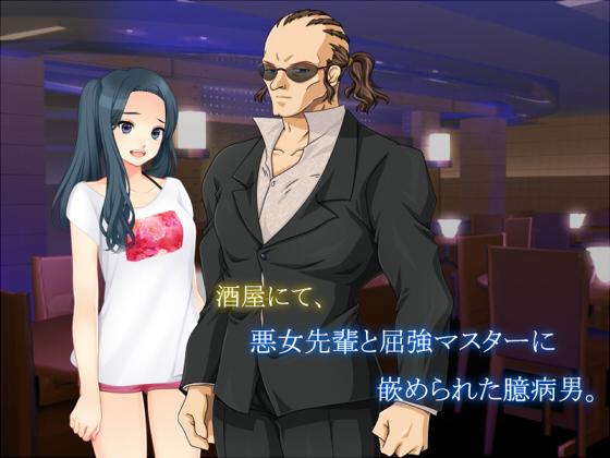 [RJ221604][ソソソソソソ] 酒屋にて、悪女先輩と屈強マスターに嵌められた臆病男。 [DLsite][doujin Download zip rar Magnet Link Torrent]