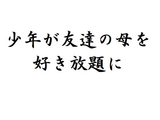 [RJ221679][官能物語] 少年が友達の母を好き放題に