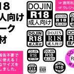 [RJ221690][D/L] 【フリー素材】R18成人向けマーク