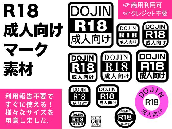 [RJ221690][D/L] 【フリー素材】R18成人向けマーク [zip rar Magnet Link Torrent]