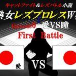 熟女レズプロレスW杯 Episode 0 愛VS瞳 First Battle キャットファイト&レズバトル小説