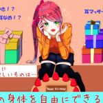 [RJ221922][ノーハーノーライフ] 【耳かき/耳なめ/マッサージ】誕生日に一番欲しいのは、君の身体を自由にできる券!? (ASMR) のDL情報