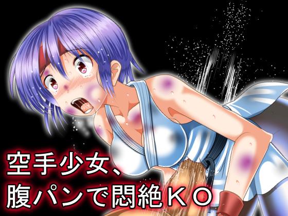 [RJ222136][えいんてぃーど] 空手少女、腹パンで悶絶KO – zip Torrent Magnet-Link