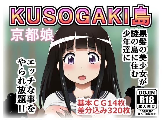 [RJ218080][しぶぶしぶぶし] KUSOGAKI島 京都娘 の発売前情報