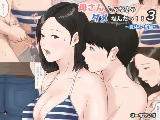母さんじゃなきゃダメなんだっ!!3 ~夏休み・前編~