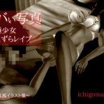 [RJ222730][MAKE3D] ヤバい写真~昏睡少女いたずらレイプ のDL情報 [zip rar Magnet Link Torrent]